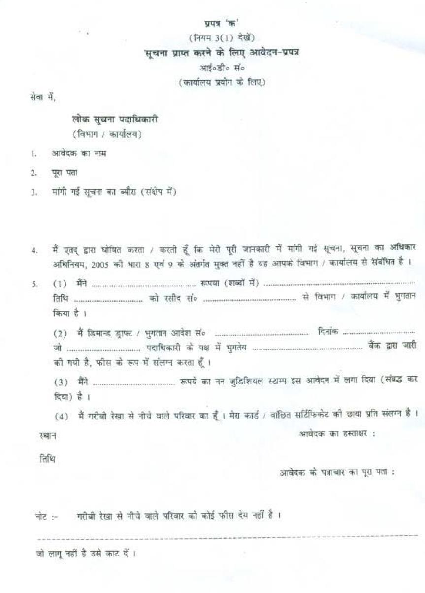 Form A Bihar Legislative Assembly