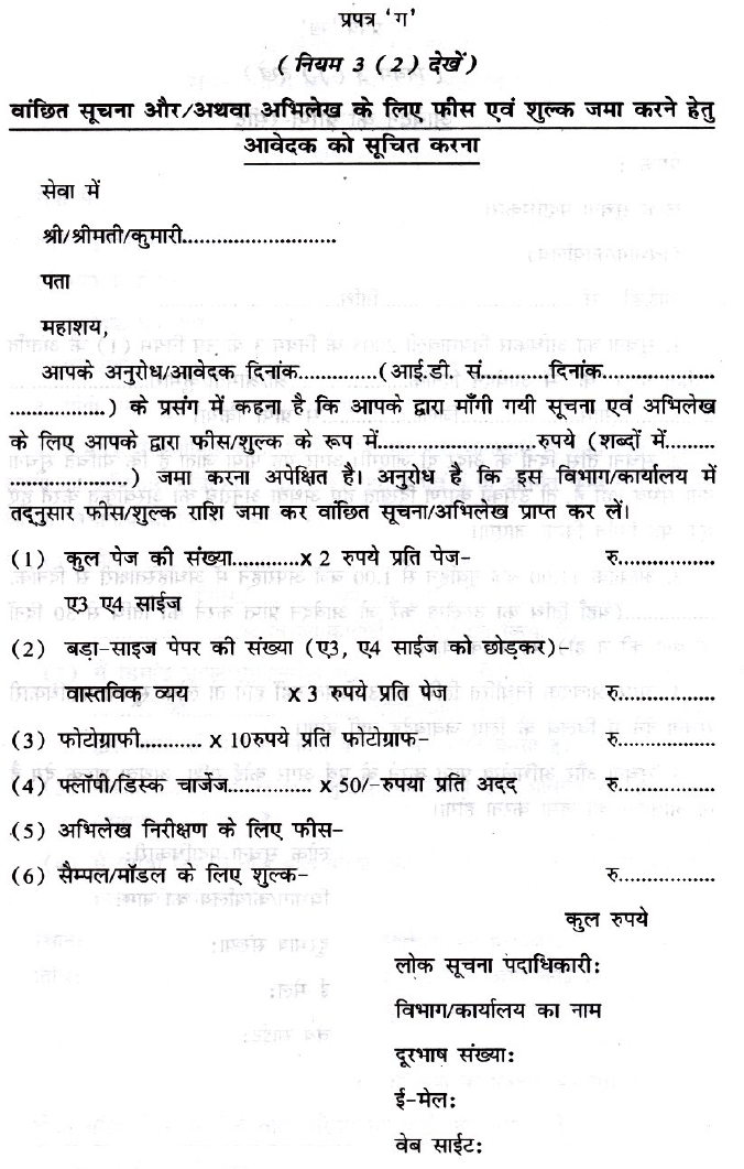 Bihar RTI Rules [Right to Information Wiki]