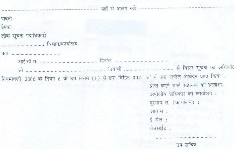 Form B : Receipt of RTI Application