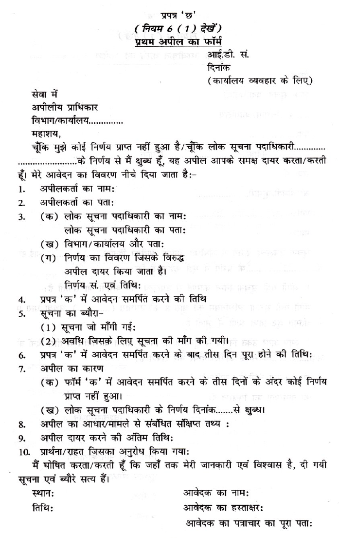 Format for 1st Appeal under RTI Act at Bihar